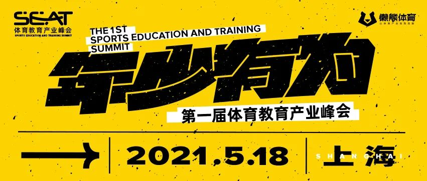 懒熊体育韩枚在首届体育教育产业峰会(2021SEAT)发表演讲