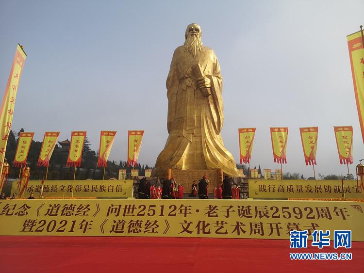 2021中国•灵宝《道德经》文化艺术周开幕