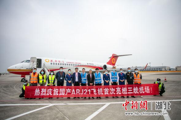 国产ARJ21飞机首次亮相三峡机场