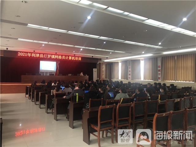利津县汀罗镇组织网格员开展计算机培训