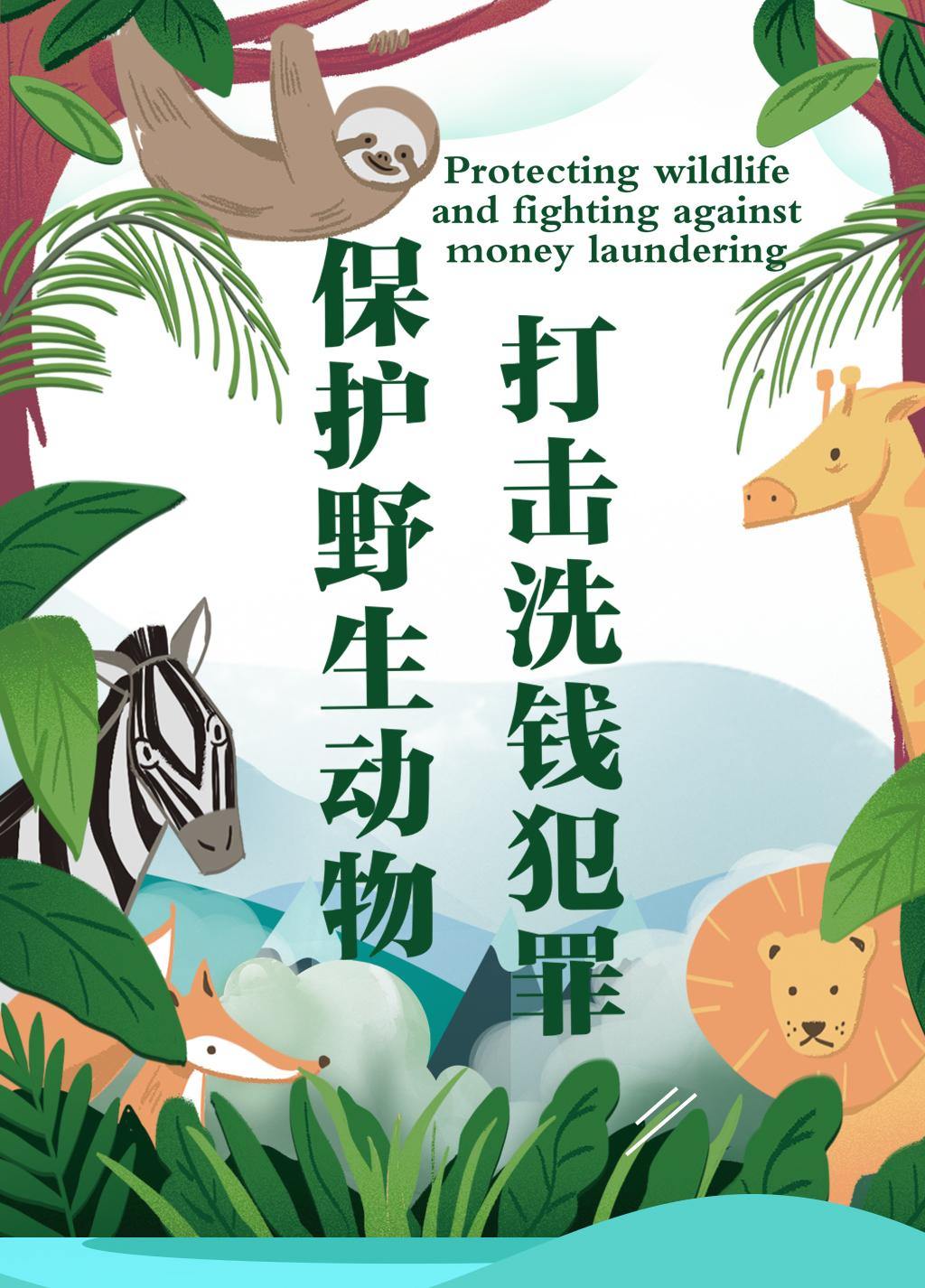 【反洗钱投教】保护野生动物,打击洗钱犯罪