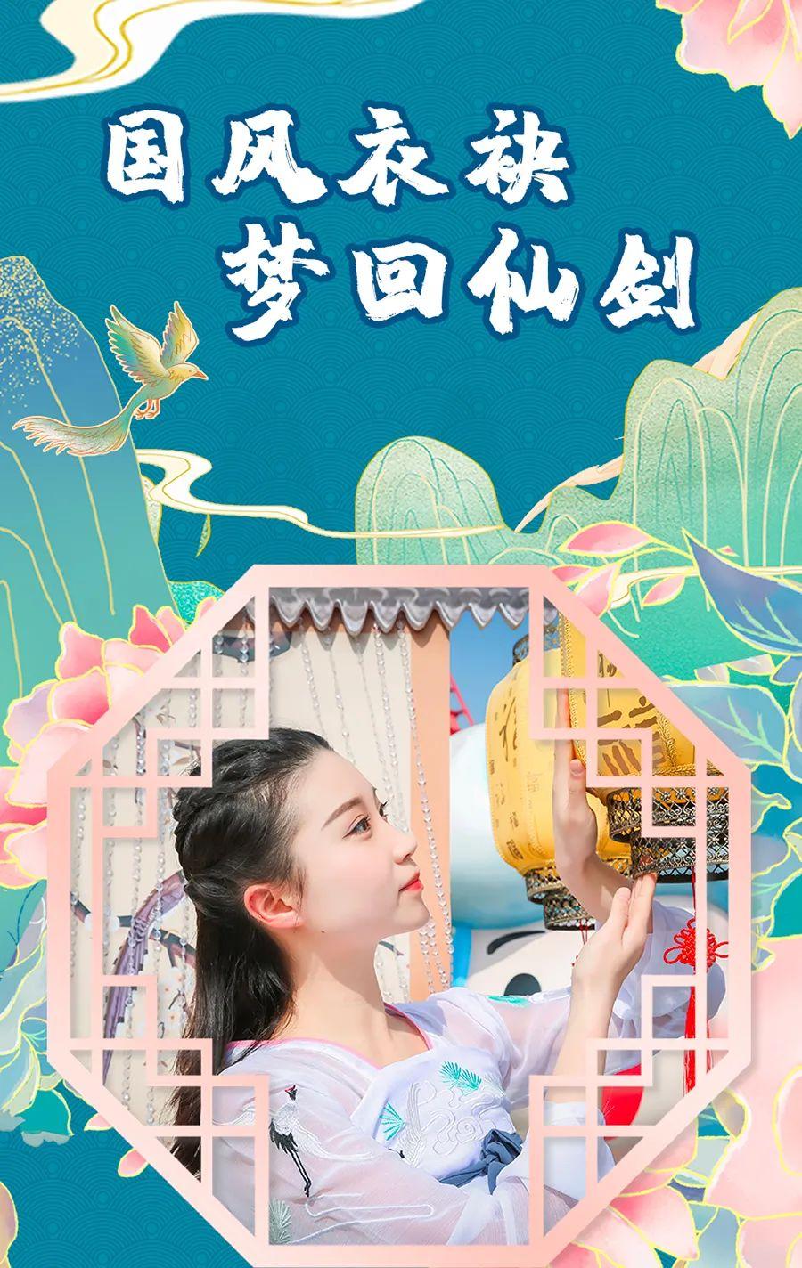 《仙剑》新场景曝光?欢乐谷「国潮文化节」带你玩转国风古韵、动漫嘉年华!-小柚妹站
