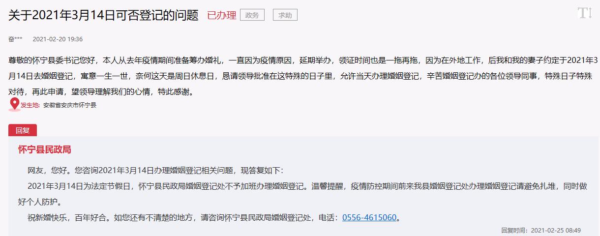 网友建议民政局3月14日加班,怀宁官方:法定节假日不予加班