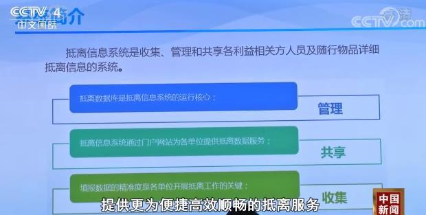 2022北京冬奥会和冬残奥会抵离信息系统正式上线!