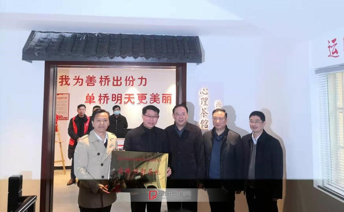 """临泉单桥镇""""心理茶馆""""新的社会阶层人士统战工作实践创新基地揭牌"""