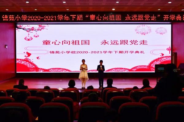 九龙坡区锦苑小学举行2020-2021学年下期开学典礼