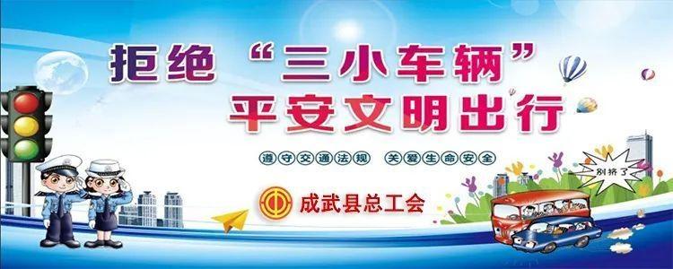 """成武县总工会关于拒绝驾乘""""三小车辆"""" 争做守法文明公民的倡议书"""