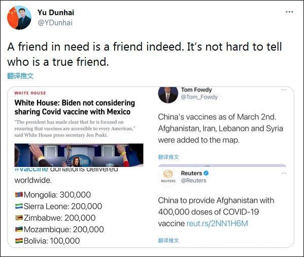 美国无情拒绝墨西哥疫苗请求,我大使:4张图告诉你谁才是真朋友