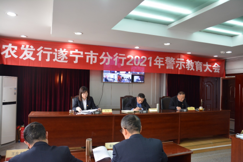 坚持以案为鉴、以案明纪,从严从实开展警示教育 ——农发行遂宁市分行召开2021年度警示教育大会