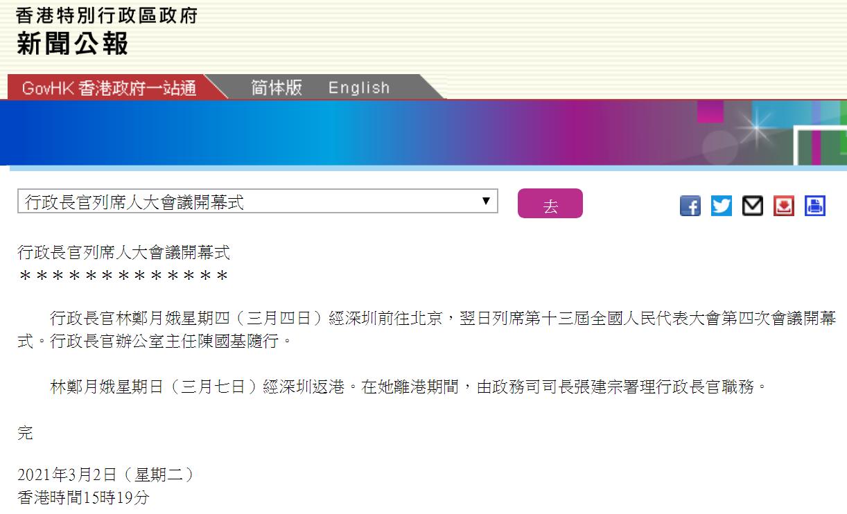 港府公报:林郑月娥将列席全国人大会议开幕式