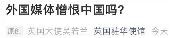 """""""外国媒体憎恨中国吗?""""英驻华大使发文,胡锡进、《中国日报》记者接招图片"""