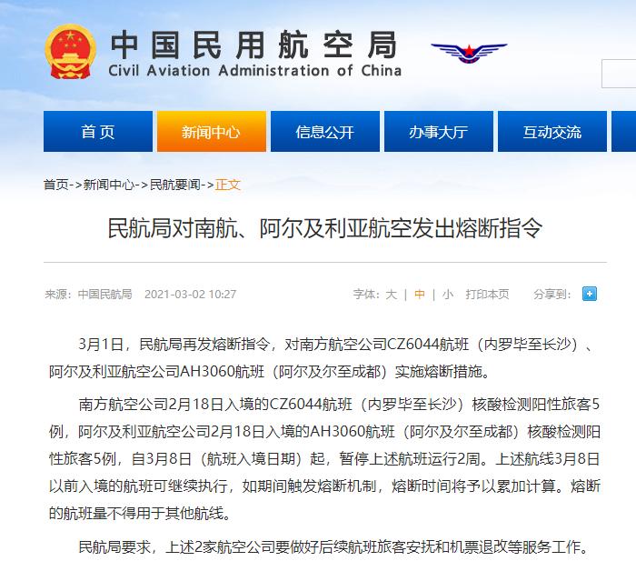 民航局对南航、阿尔及利亚航空发出熔断指令