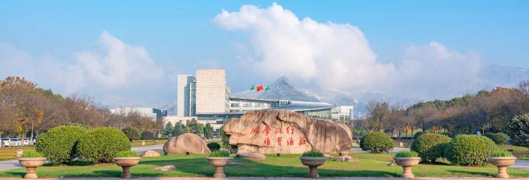 权威发布   浙江师范大学2021年高素质复合型硕士层次高中教师培养试点招生简章