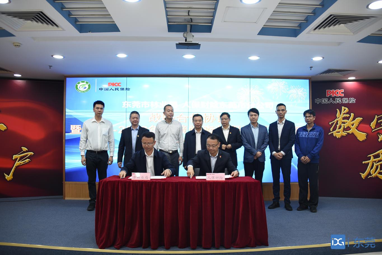 东莞人保财险与市林业局签订战略合作协议和政策性森林保险合同