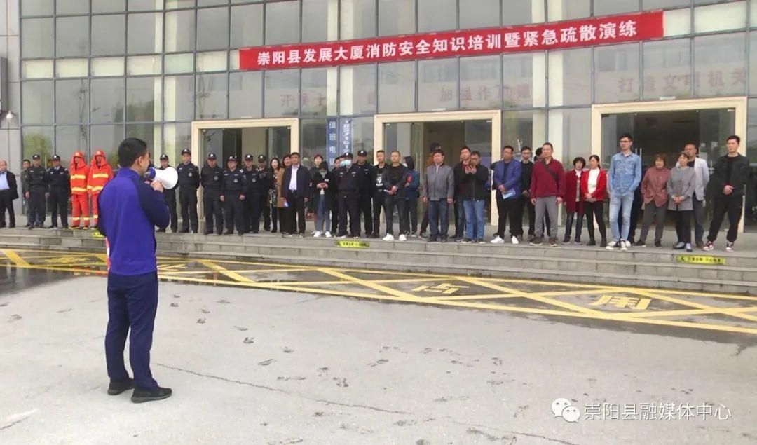 崇阳县发展大厦开展消防安全紧急疏散演练