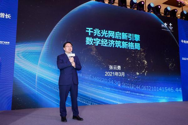 """从""""三千兆""""到""""N""""千兆 张云勇诠释中国联通千兆光网再出发"""