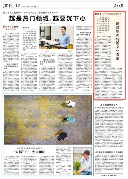 人民日报|南京博物院院长龚良:通过创新传递文化自信