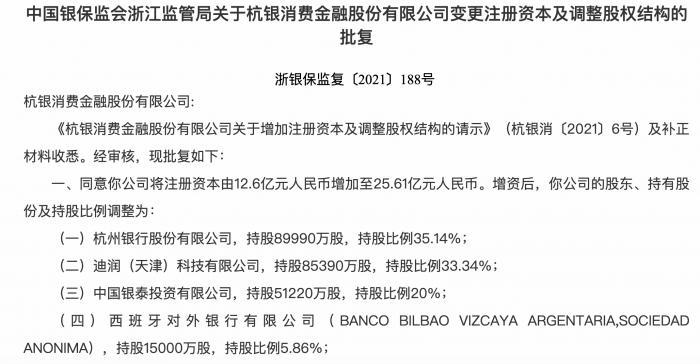滴滴拿下消费金融牌照 与杭州银行共控制杭银消费金融