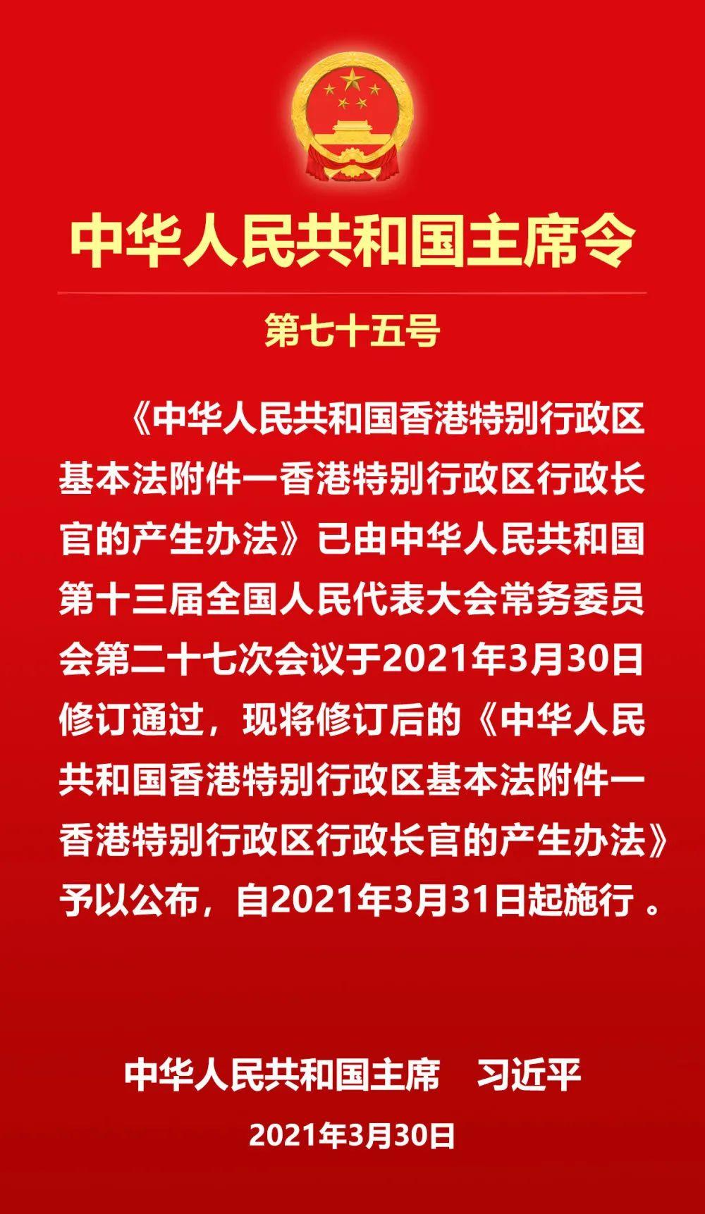 中华人民共和国主席令(第七十五号、第七十六号)图片