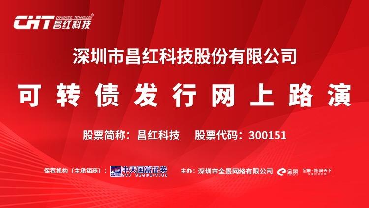 路演互动丨昌红科技3月31日可转债发行网上路演