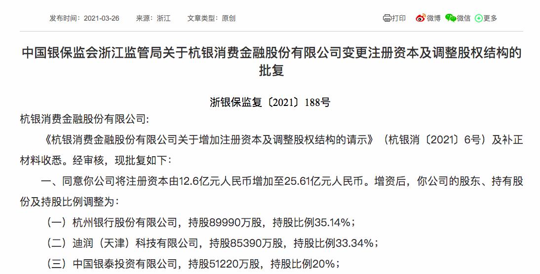 滴滴拿下消费金融牌照 对杭银消金持股超33%为第二