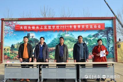 广饶县大码头镇央上实验学校举办2021年春季田径运动会