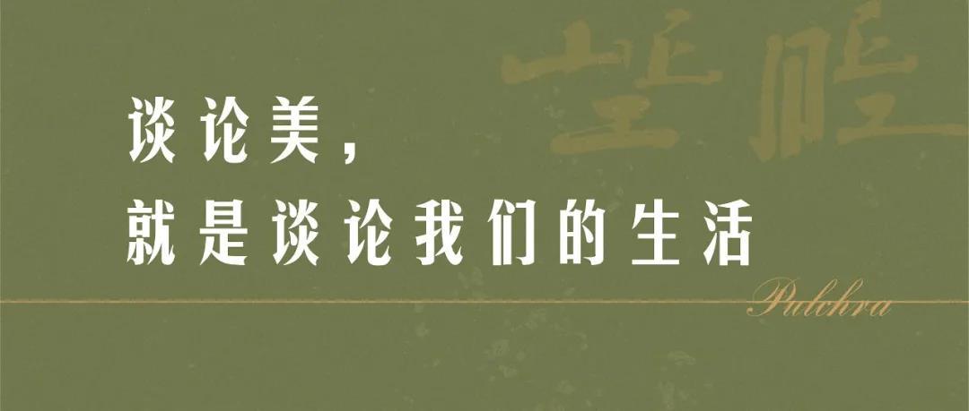 集结黄永玉金宇澄等72位文艺家,《唯美》生于初春、向美致敬