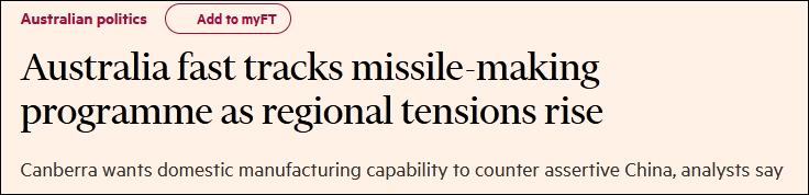 """澳大利亚要斥资10亿澳元研发制导武器,""""应对中国"""""""