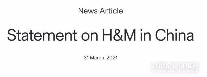 上季度狂亏10亿,目前在华关店20家!H&M新声明说中国很重要!却未提新疆图片