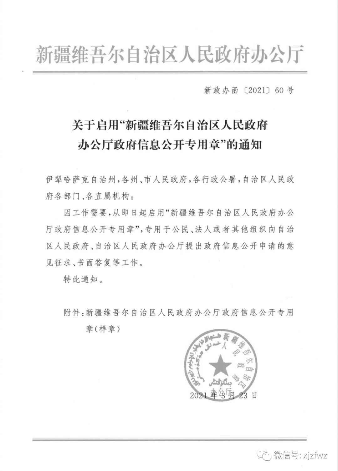 关于启用新疆维吾尔自治区人民政府办公厅政府信息公开专用章的通知图片