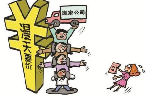 北京四方兄弟搬家公司天价搬家费背后的强迫交易:迟到时间也算进工时
