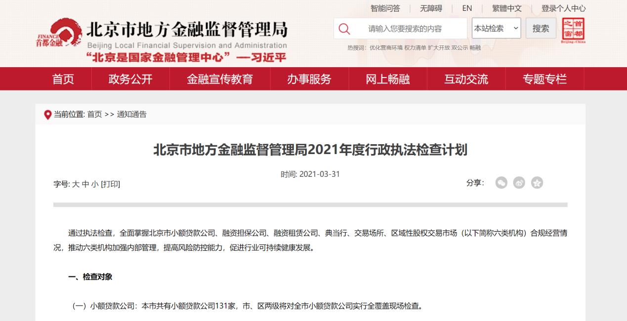 全覆盖!北京发布小贷、交易场所等6类地方金融组织行政检查计划