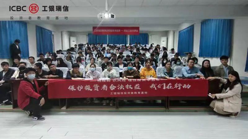 冲破运气迷雾 如何挑选基金——投教进校园活动天津站