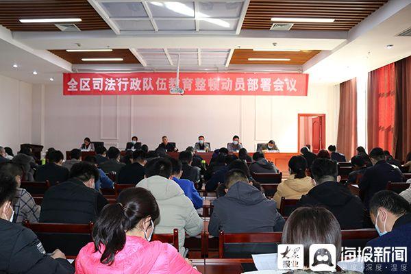 东昌府区司法局召开全区司法行政系统队伍教育整顿动员部署会