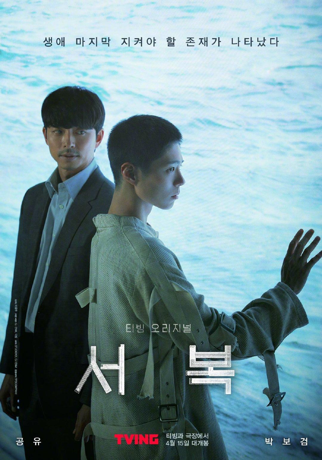 孔刘朴宝剑《徐福》韩国定档,4月15日线上线下同步上映