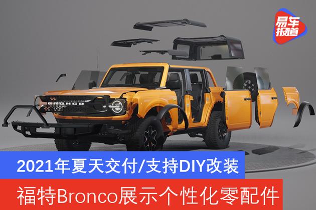 2021年夏天交付/支持DIY改装 福特Bronco展示个性化零配件