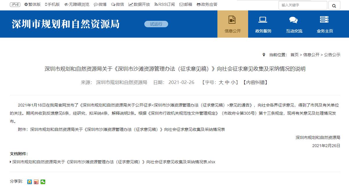 深圳湾、前海人工沙滩已开展前期工作