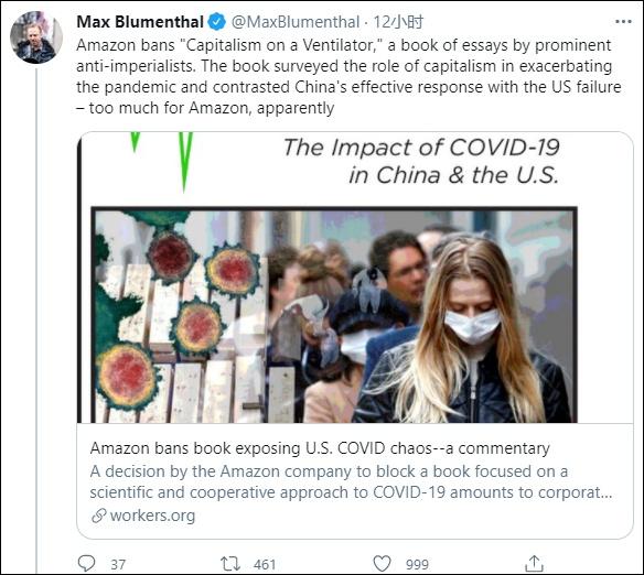 美独立媒体人爆料:亚马逊禁售一本对比中美抗疫表现书籍