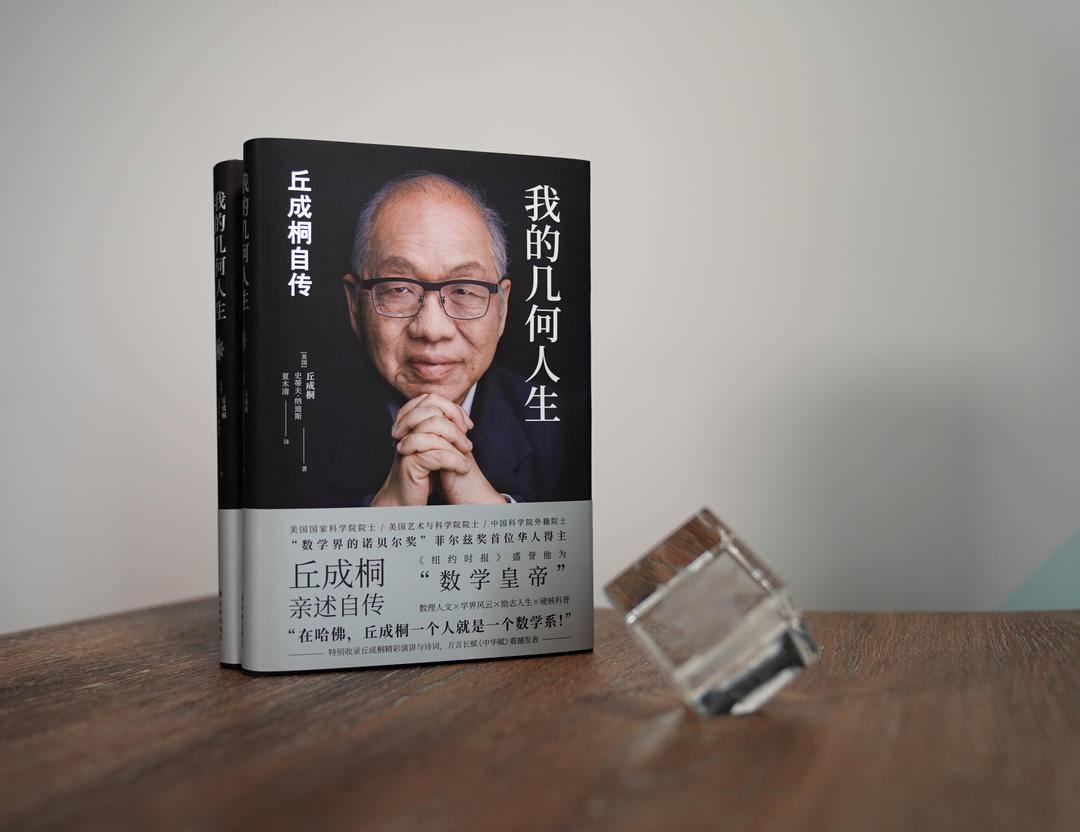 """从乡村少年到""""数学皇帝"""",丘成桐如何成就自己的几何人生"""