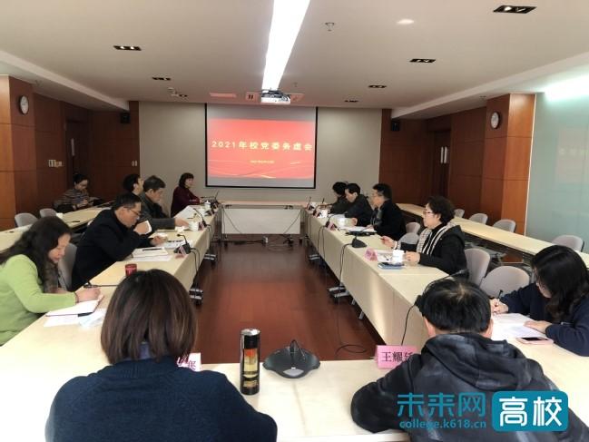 上海电力大学召开2021年党委务虚会