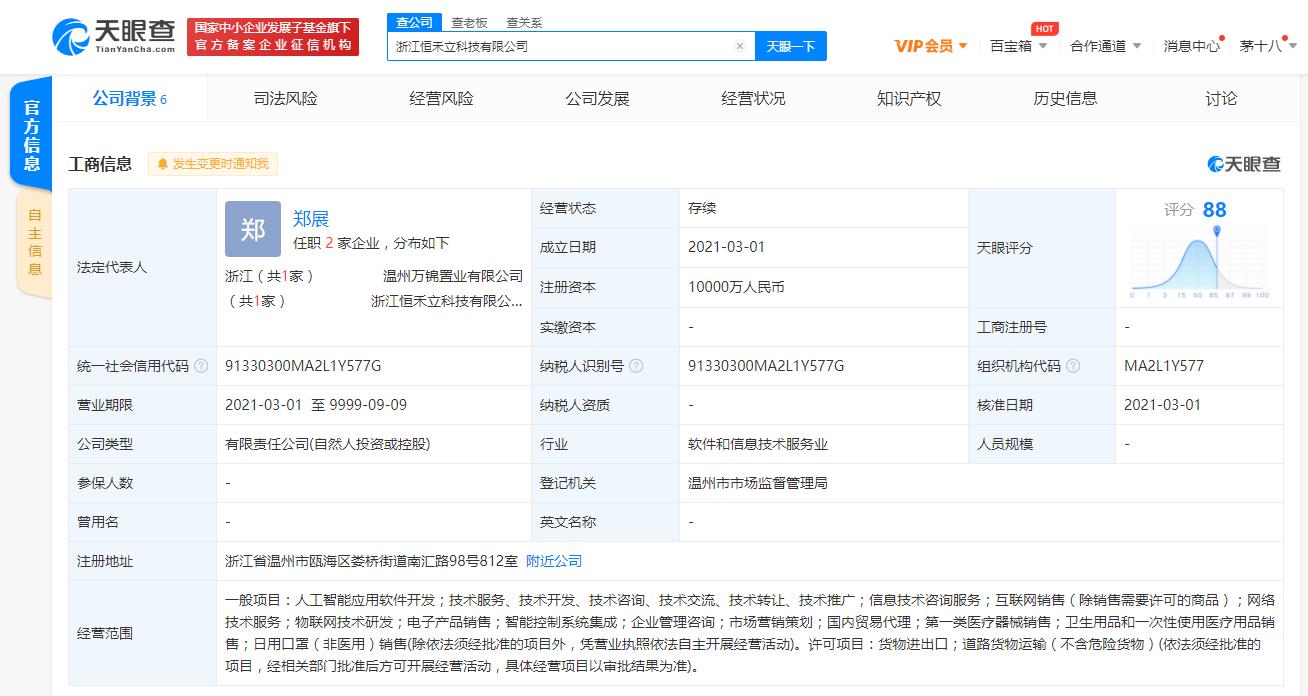 森马关联企业在浙江参股成立新公司,经营范围含人工智能应用软件开发等