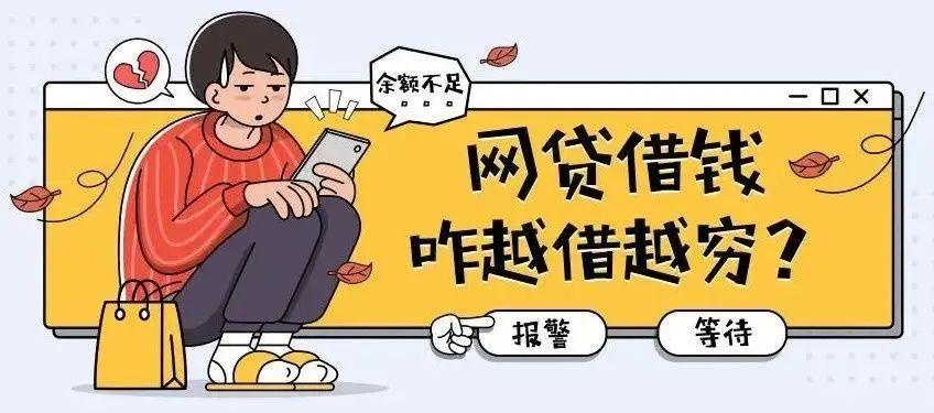 绥化市公安局反诈骗中心提醒:贷款时请擦亮眼!