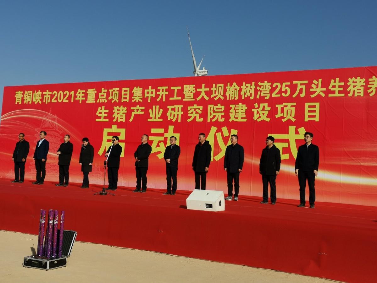 宁夏吴忠青铜峡市集中开工93个建设项目 助力乡村振兴 助推产业发展