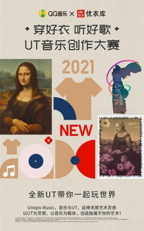QQ音乐X优衣库破次元联动