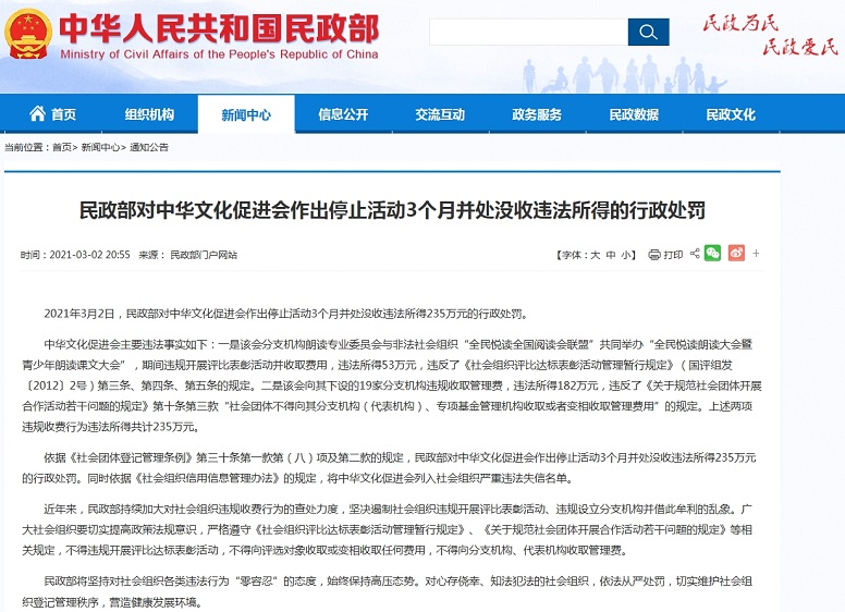 中华文化促进会被处罚