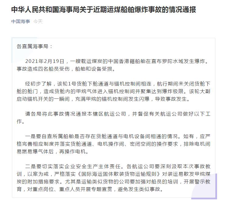 中国香港籍船舶在直布罗陀水域发生爆炸致4伤,中国海事局通报事故原因