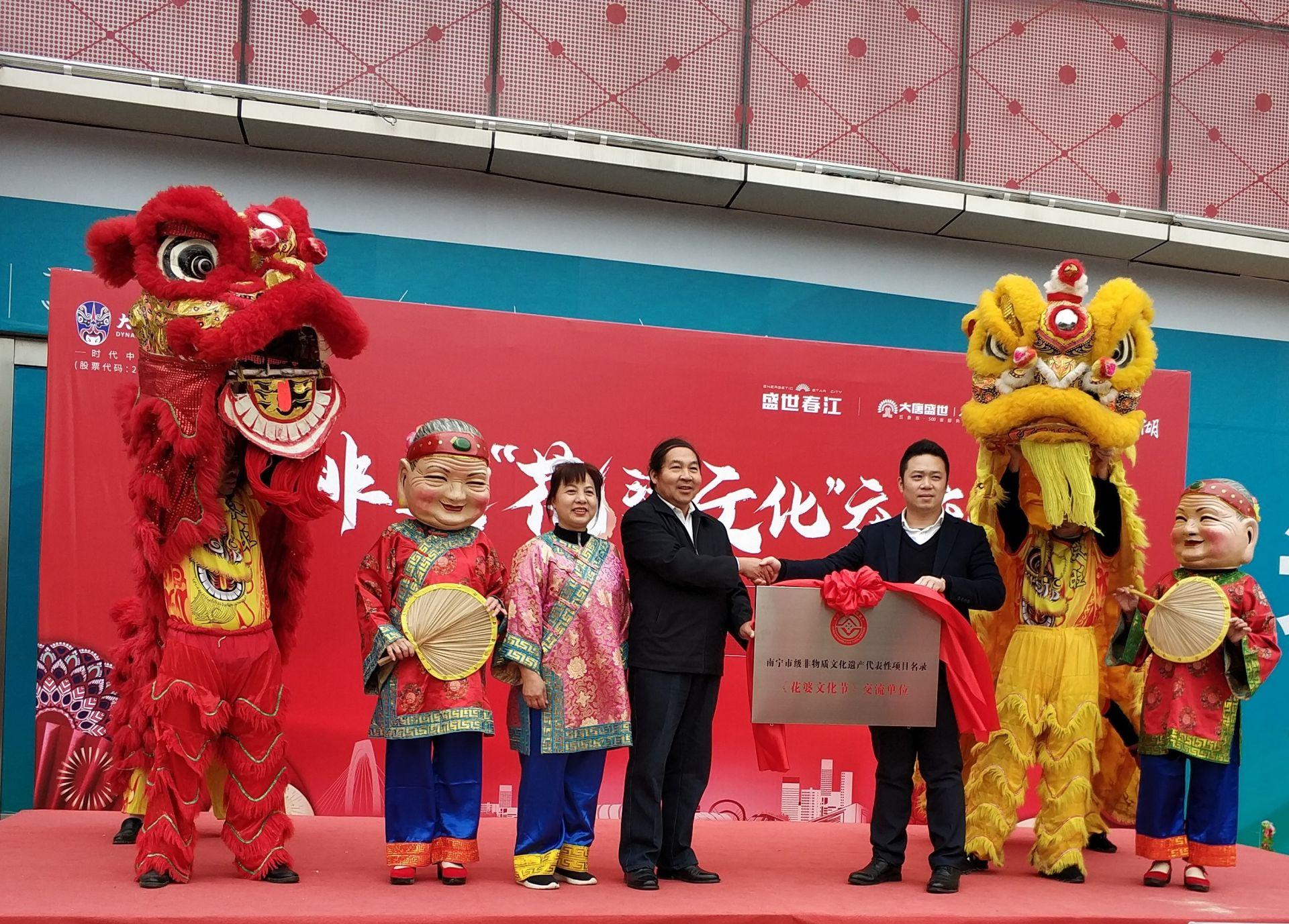 自治区级非遗名录《蒲庙花婆节》花婆文化交流平台在邕宁区揭牌成立