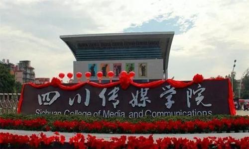 """四川传媒学院两专业进入第二批国家一流本科专业建设""""双万计划"""""""