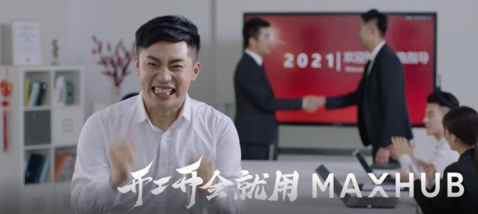 MAXHUB成开工开会首选:腾讯、唯品会等名企都在用