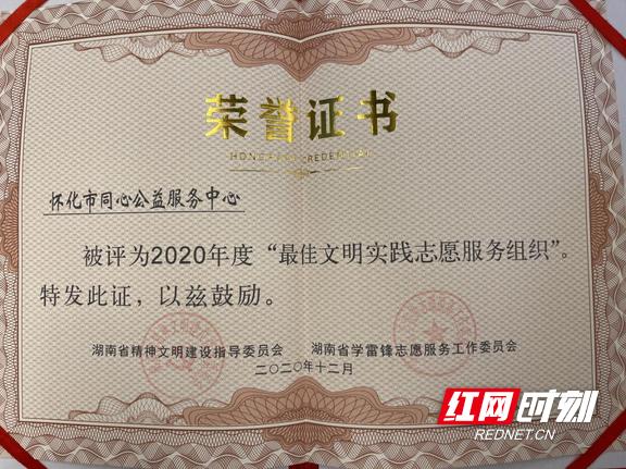 """怀化市同心公益荣获湖南省2020年度""""最佳文明实践志愿服务组织""""奖"""